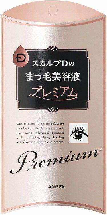 【コスメ情報】加藤史帆のまつ毛美容液はこれ!