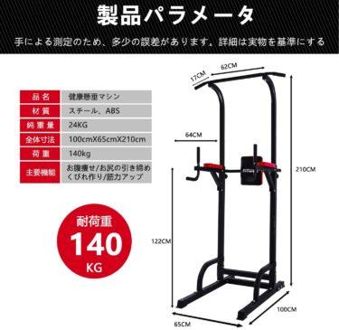 【私物情報】影山優佳の懸垂マシンはこれ!